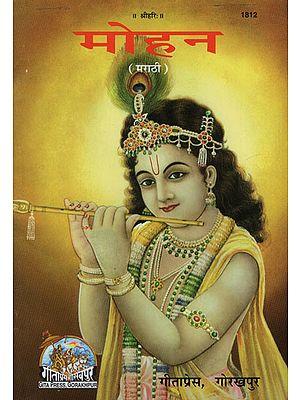 मोहन - Mohan in Marathi (Picture Book)