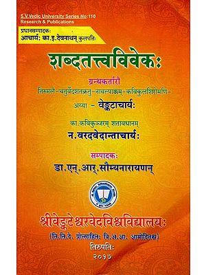 शब्दतत्त्वविवेक Sabda Tattva Vivekah