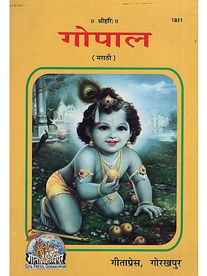 गोपाल - Gopal in Marathi (Picture Book)