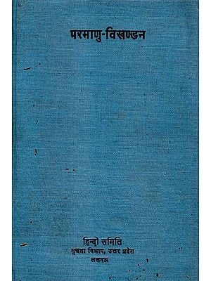 परमाणु - विखण्डन: Atomic Fission (An Old and Rare Book)