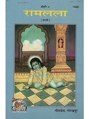 रामलला - Ramlala in Marathi (Picture Book)