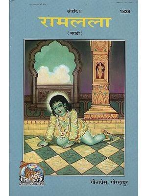 रामलला - Ramlala in Marathi (Picture Book)
