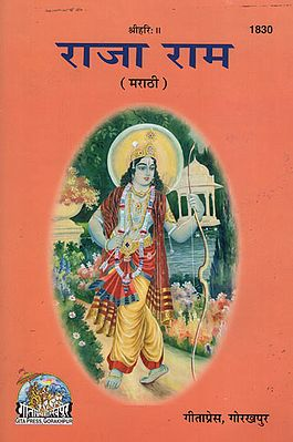 राजा राम - Raja Ram in Marathi (Picture Book)