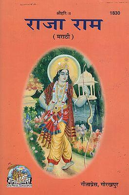 राजा राम - Raja Ram in Marathi (Picture Book)