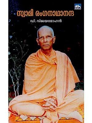 Swami Ranganaathaananda (Malayalam)