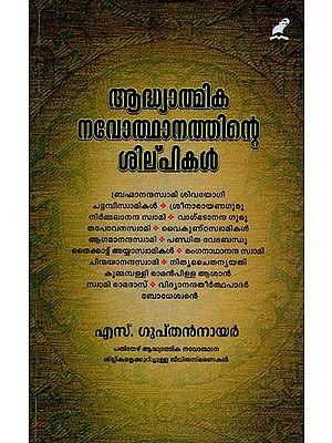 Aadhyathmika Navothanathinte Silpikal (Malayalam)