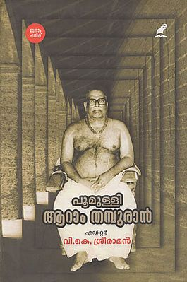 Poomulli Aaraam Thampuran (Malayalam)
