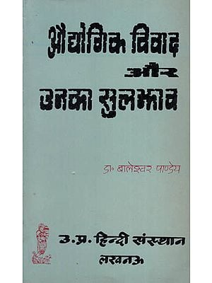 औद्योगिक विवाद और उनका सुलझाव : Industrial Disputes and Their Resolution ( An Old and Rare Book )