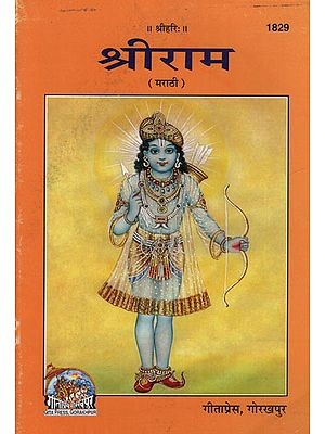 श्रीराम – Shriram in Marathi (Picture Book)