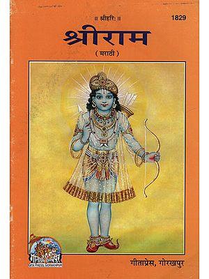 श्रीराम – Shriram in Marathi (Picture Book)
