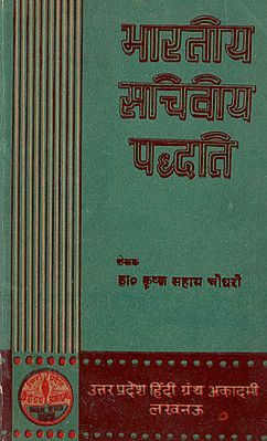 भारत सचिवीय पद्धति : India Secretarial System ( An Old and Rare Book )