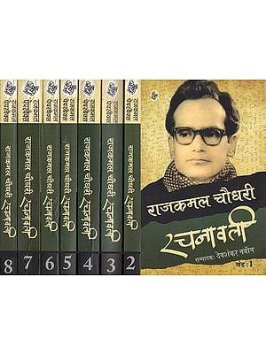 रचनावली : Rachnawali by Rajkamal Chaudhary ( Set of 8 Volumes )