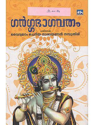 Gargabhagavatham (Malayalam)