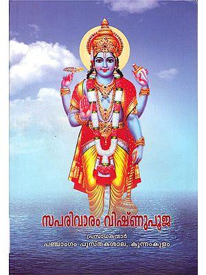 Saparivaram Vishnu Pooja (Malayalam)