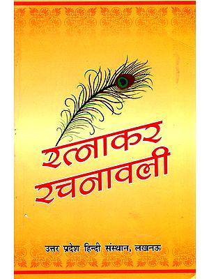 रत्नाकर रचनावली: Ratnakar Rachnavali