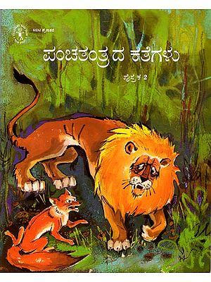 Panchatantrada Kathegalu Pustaka 2 (Kannada)