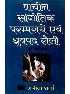 प्राचीन सांगीतिक परम्परायें एवं ध्रुवपद शैली:  Current Musical Traditions and Dhruvpad Shaeli