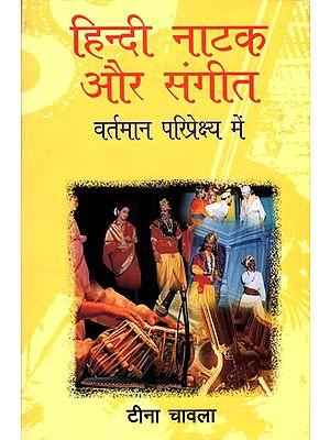 हिन्दी नाटक और संगीत (वर्तमान परिप्रेक्ष्य में): Indian Music and Play (Present Perspective)