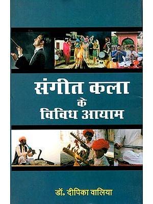 संगीत कला के विविध आयाम: Various Dimensions of Indian Music