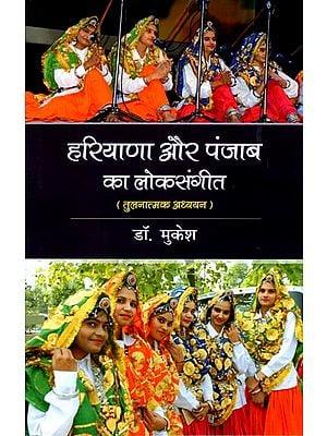 हरियाणा और पंजाब का लोकसंगीत: Folk Music of Haryana and Punjab
