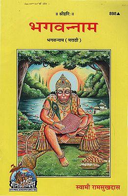 भगवन्नाम - God (Marathi)