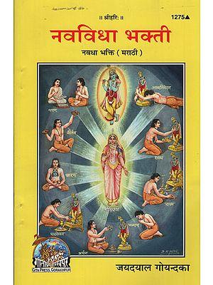नवविधा भक्ती - Navadha Bhakti (Marathi)