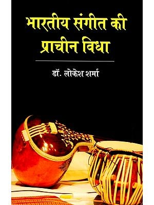 भारतीय संगीत की प्राचीन विधा: Present Generes of Indian Music