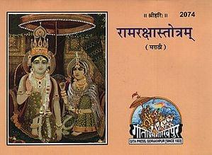 रामरक्षास्तोत्रम् - Ramrakshastotram (Marathi)