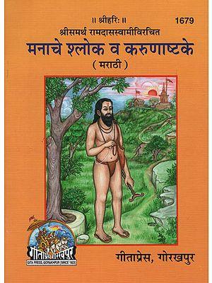 श्रीसमर्थ रामदासस्वामीविरचित मनाचे श्लोक व करुणाष्टके - Shri Samarth Ramdas Swami's Poems of Unmanageable Verse and Compassion (Marathi)