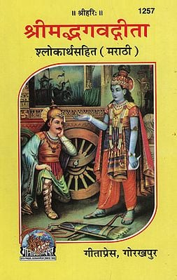 श्रीमद्भगवद्गीता - Srimad Bhagavadgita (Marathi)