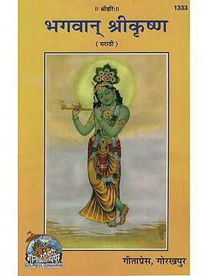भगवान् श्रीकृष्ण - Lord Krishna (Marathi)