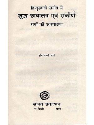 हिंदुस्तानी संगीत में शुद्ध-छायालग एवं संकीर्ण रागों की अवधारणा: Restricted Ragas in Hindustani Sangeet