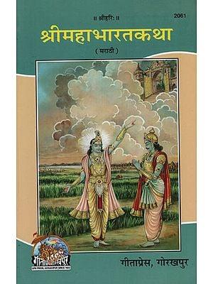 श्रीमहाभारतकथा - Shri Mahabharat Katha (Marathi)