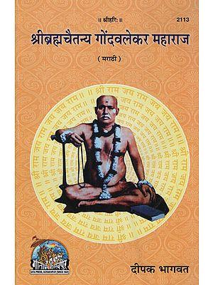 श्रीब्रह्मचैतन्य गोंदवलेकर महाराज - Shri Brahmachaitanya Gondavalekar Maharaj (Marathi)