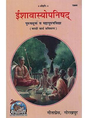 ईशावास्योपनिषद् - Ishavasopanishad (Marathi)