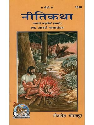 नीतिकथा - Moral Story (Marathi)