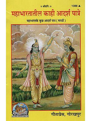 महाभारतातील काही आदर्श पात्रे - Some of The Ideal Characters of Mahabharata (Marathi)