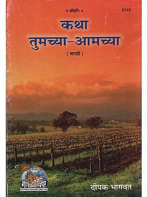 कथा तुमच्या - आमच्या - The Story is Yours - Ours (Marathi)