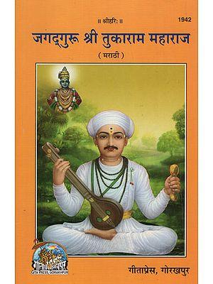 जगद्गुरु श्री तुकाराम महाराज - Jagadguru Shri Tukaram Maharaj (Marathi)