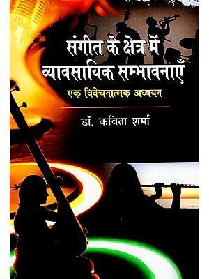 संगीत के क्षेत्र में व्यावसायिक सम्भावनाएँ: Professional Aspects of Indian Music