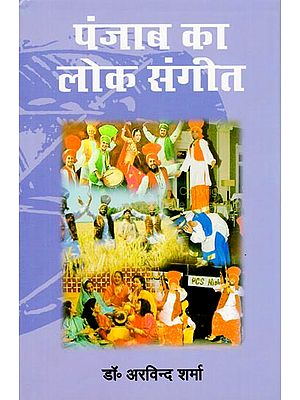 पंजाब का लोक संगीत: Folk Music of Punjab