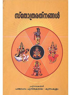 Sthothraratnangal (Malayalam)