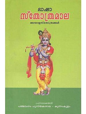 Basha Sthothramala (Malayalam)