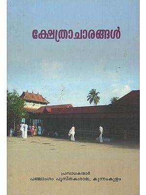 Kshethracharangal (Malayalam)