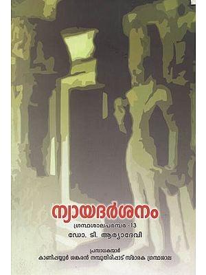 Nyayadarsanam (Malayalam)