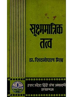 सूक्ष्ममात्रिक तत्व: Micronutrients in Agriculture (An Old and Rare Book)