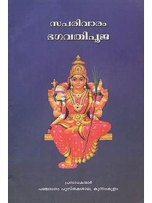 Saparivaram Bhagavathipooja (Malayalam)