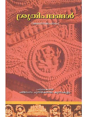 Srutipathangal: Collection of Essays (Malayalam)