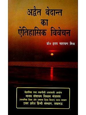 अद्वैत वेदान्त का ऐतिहासिक विवेचन: Historical Interpretation of Advaita Vedanta