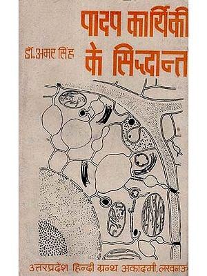 पादप कार्यिकी के सिद्धांत: Principles of Plant Physiology (An Old and Rare Book)